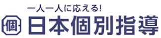 日本個別指導