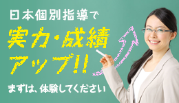日本個別指導で実力・成績アップ!