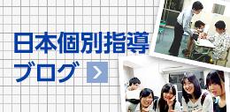 日本個別指導ブログ