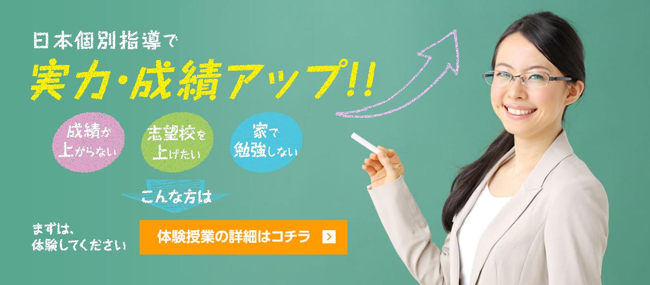 日本個別指導で実力・成績アップ!!