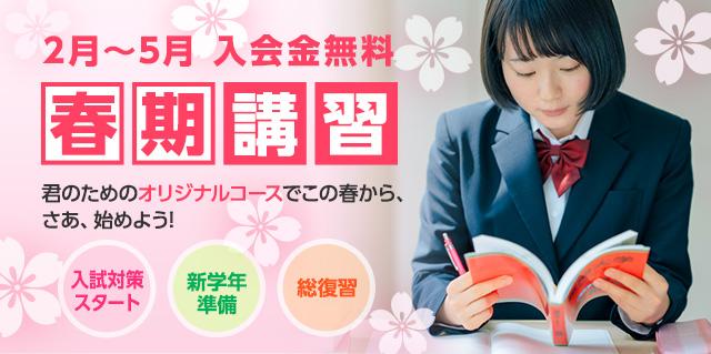 春期講習 君のためのオリジナルコースでこの春から、さあ、始めよう!